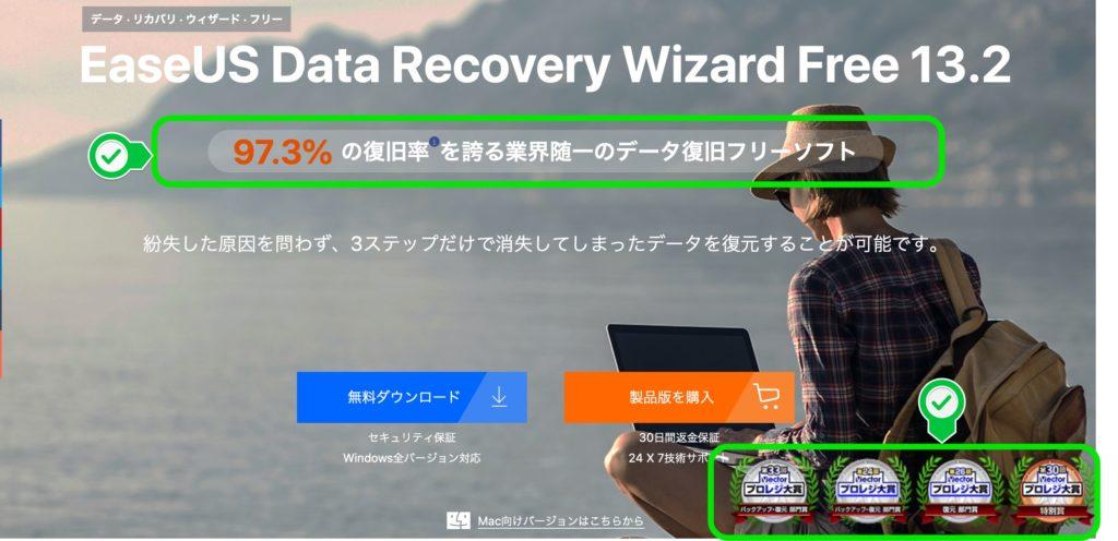 「97.3%の復旧率を誇る業界随一のデータ復旧フリーソフト」、Vectorのプロレジ大賞を4度も受賞