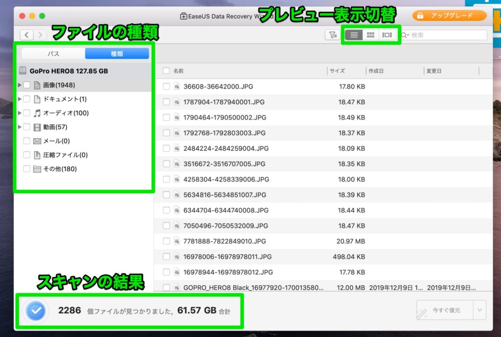 EaseUS Data Recovery Wizard復元ソフトファイルプレビュー