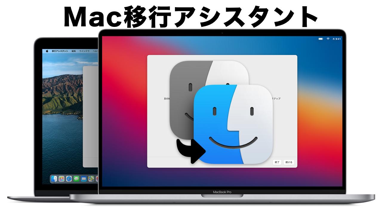 古いMacから新しいMacにデータと設定を丸ごと移行する方法!実際にかかった時間は?